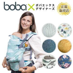 抱っこひも おしゃれ 抱っこ紐 新生児 綿100% ボバエックス ボバキャリア  bobax ボバ ボバキャリア boba bobacarrier だっこひも ボバX(アトランティック)