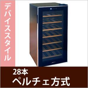 【送料無料☆】ワインクーラー ペルチェ冷却方式 デバイススタイルdeviceSTYLE 70L 28本 ベルチェ式 CDW-33W 消音 ワイン ワインセラー