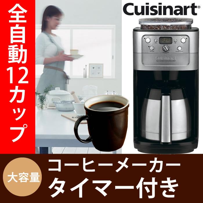 【送料無料】クイジナート コーヒーメーカー コーヒー 12カップ ミル付き 全自動 ステンレス 珈琲 ギフト おしゃれ ステンレスサーバー 豆 焙煎 抽出 プレゼント CUISINART