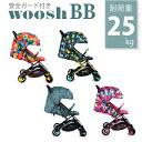 コサット 耐荷重25kg ベビーカー ウッシュBB 安全ガード付き シングルベビーカー 2018年 COSATTO woosh 新生児 ab型…