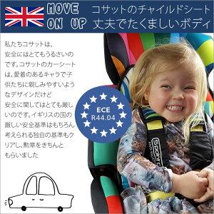 ★【正規品・1年保証】送料無料☆イギリスCosattoコサットチャイルドシートzoomiズーミ