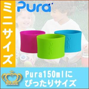 Pura kiki 100% シリコンカバー (150ml用) ピュラ キキ(ピュラキキ)用(オール ステンレス 哺乳瓶用)