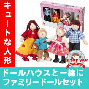 【予約開始】レトイバン Le Toy Van レ・トイ・バン ファミリードールセット ミニチュア ままごと 木のおもちゃ ドールハウス用 ごっこ遊び 知育玩具 おもちゃ