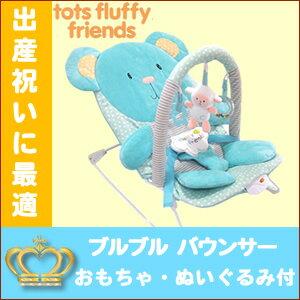 【送料無料】バウンサー FLUFFYFRIENDS フラッフィーフレンズ ローチェア フラフィーフレンズ 出産祝