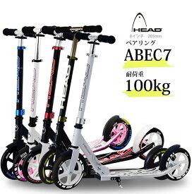 キックボード キックスクーター HEAD 子供 大人 親子 キッズ キックバイク ヘッド タイヤ サイズ 205mm 8インチ 自立スタンド フットブレーキ 耐荷重100kg 簡易