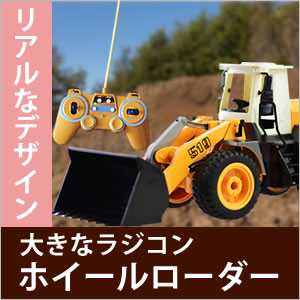 ラジコン ホイールローダー ラジコンカー 働く車 シリーズ 車 RC パワーショベル ユンボ はたらくくるま 工事車両 重機 土砂