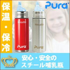 【NEW】ピュラ PURA 保温・保冷 真空ボトル ステンレススチール スパウト 250ml シッピーボトル スパウトタイプ 哺乳瓶 Pura(ナチュラル(シルバー))