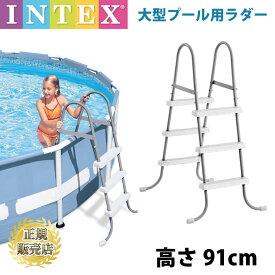 プールラダー 大型プール用はしご 高さ91cm 信頼のINTEX(インテックス製) 大型 INTEX インテックス