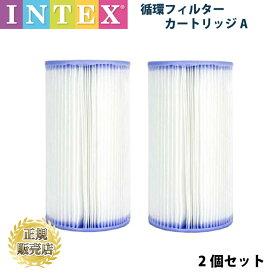 インテックス プール INTEX フィルターカートリッジ Aタイプ お買得 大型プール ゴミ取り循環ポンプ用カートリッジ 2個セット