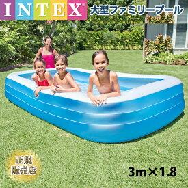 プール プール ビニールプール 大型ファミリー 3m INTEX インテックス クッション 大型 長方形 3m×1.83m×56cm 水あそび レジャープール 家庭用プール キッズ 子供用プール 自宅用プール