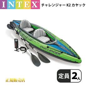 カヤック エアー式 チャレンジャーK2 2人用 intexインテックス セット ポンプ付きスポーツカヤック シーカヤック インフレータブルカヤック