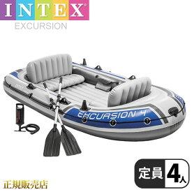 ボート ゴムボート 4人乗り マリンスポーツ アウトドア キャンプ 釣り 防災 防災グッズ 定員4人 エクスカーション4 エクスカージョン 4人用 intexインテックス セット エアー式 ポンプ付き