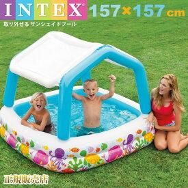 プール サンシェードプール 日よけ プール 子供用プール 日よけ付 2歳から使える屋根付きベビープール 世界で愛用されるプールメーカーINTEX/インテックス