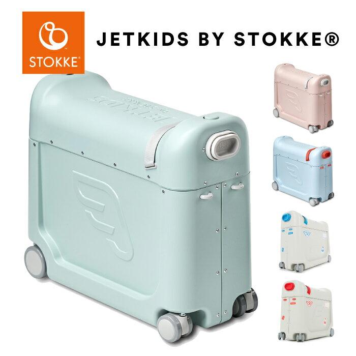 ストッケ正規販売店 ジェットキッズ jetkids bedbox 正規品 2年保証 NHKおはよう日本 まちかど情報室で放送 ベッドボックス ライドオン 子ども スーツケース