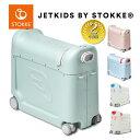 ストッケ正規販売店 ジェットキッズ jetkids bedbox 正規品 2年保証 NHKおはよう日本 まちかど情報室で放送 ベッドボ…