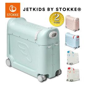 ストッケ正規販売店 ジェットキッズ jetkids bedbox 正規品 2年保証 NHKおはよう日本 まちかど情報室で放送 ベッドボックス ライドオン 子ども スーツケース(アクア)