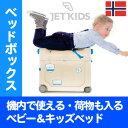 ジェットキッズ ボックス ライドオン スーツケース トランク キャリー
