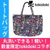 jujube jujube SuperBe Super by tokidoki tokidoki kingscourt Kingscote tote bag large,