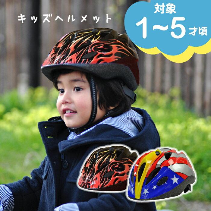 子供用 ヘルメット 選べる4カラー ヘルメット キッズ 女の子用 男の子用 三輪車に バランスバイク ストライダー に 怪我防止 安全 子供用 ジュニアヘルメット