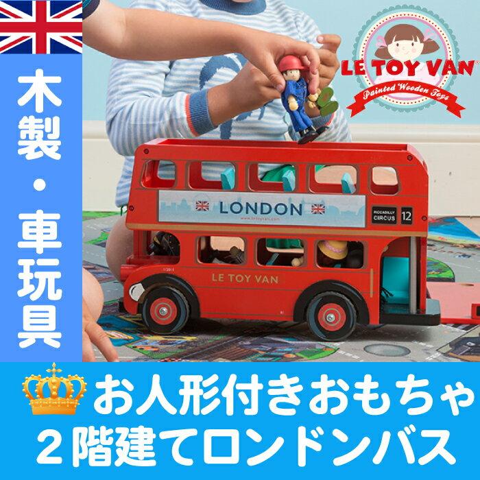 【モニター特別価格】ロンドンバス 車 お人形ごっこ ミニチュア 二階建て ままごと 木のおもちゃ レトイバン Le Toy Van レ・トイ・バン 運転手付きロンドンバス おもちゃ 木製 イギリス