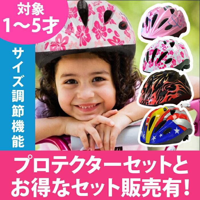 【アウトレット☆数個限り】子供用 ヘルメット 選べる4カラー ヘルメット キッズ 女の子用 男の子用 三輪車に バランスバイク ストライダー に 怪我防止 安全 子供用 ジュニアヘルメット