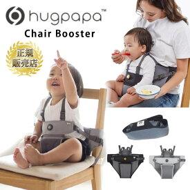 ハグパパ HUGPAPA ダイアル式調整の チェアベルト チェアブースター ハーネス