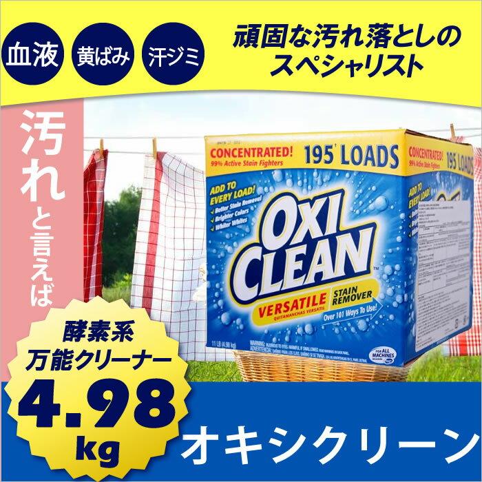 OXICLEAN オキシクリーン 万能漂白剤 4.98kg 漂白剤【北海道・沖縄別途送料】