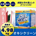 Oxcrean