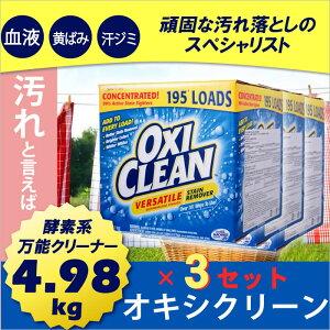 OXICLEANオキシクリーン万能漂白剤4.99kg