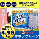 【送料無料☆】OXICLEAN オキシクリーン 万能漂白剤 4.98kg 漂白剤 3個セット