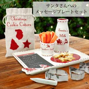 【モニター価格】クリスマス サンタ メッセージプレート 飾り オーナメント メッセージ サンタさん ミルククッキー ミルクジャグ 牛乳瓶 ミルクボトル ミルク瓶 陶器 クッキー型 星