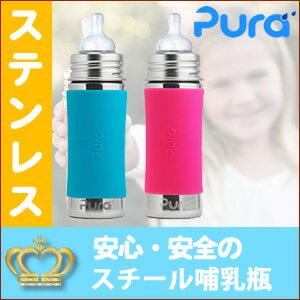 ピュラ PURA ステンレススチール マグ 325ml インファントボトル Infant Bottles 325ml 哺乳瓶【乳首:ミディアム】