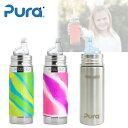 保温・保冷 真空ボトル ステンレススチール 哺乳瓶 ケミカルが溶け出ない!ピュラ PURA スパウト 250ml シッピーボト…