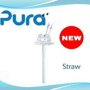 ピュラ (ピュラキキ)Pura kiki ストロー sTRAW (オール ステンレス 哺乳瓶用)
