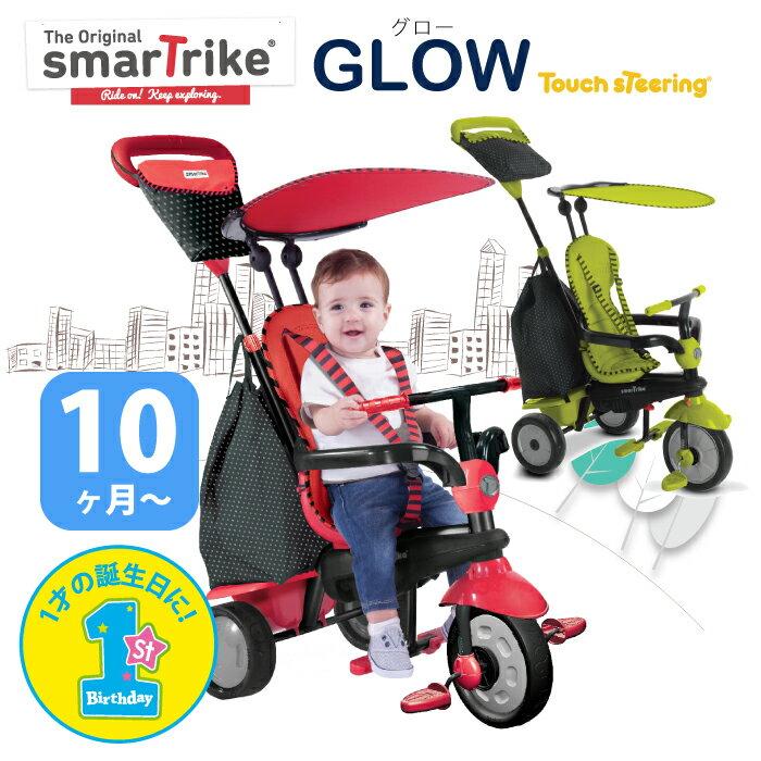 三輪車 かじとり スマートトライク グロー glow Smart Trike Shine おしゃれ おもちゃ 男の子 女の子 足こぎ 車 UVカット カバー 外遊び 乗り物 誕生日 クリスマス クリスマスプレゼント 1才 0才 2才 3才