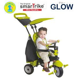 三輪車 1歳 かじとり スマートトライク グロー glow Smart Trike Shine おしゃれ おもちゃ 男の子 女の子 足こぎ 車 UVカット カバー 外遊び 乗り物 誕生日 クリスマス クリスマスプレゼント 1才 0才 2才 3才(グリーン)