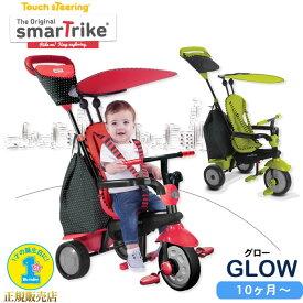三輪車 1歳 かじとり スマートトライク グロー glow Smart Trike Shine おしゃれ おもちゃ 男の子 女の子 足こぎ 車 UVカット カバー 外遊び 乗り物 誕生日 クリスマス クリスマスプレゼント 1才 0才 2才 3才