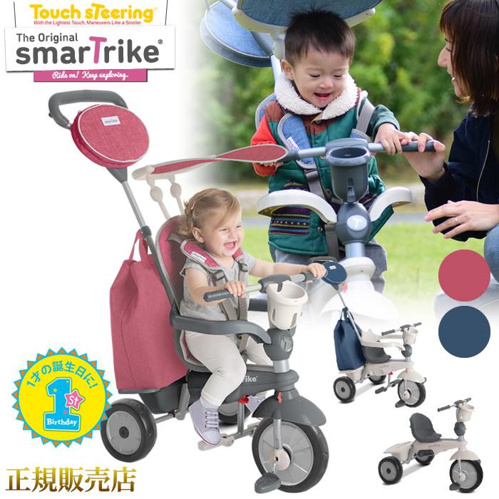 三輪車 かじとり スマートトライク ヴォヤージュ ボヤージュ Smart Trike voyage おしゃれ おもちゃ 男の子 女の子 乗り物 誕生日 ギフト プレゼント 【代引き手数料無料】