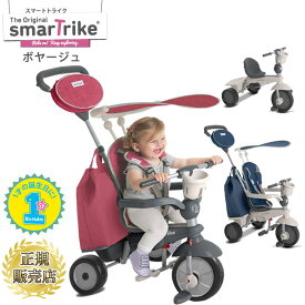 【40%OFFセール】三輪車 1歳 かじとり スマートトライク ヴォヤージュ ボヤージュ Smart Trike voyage おしゃれ おもちゃ 男の子 女の子 乗り物 誕生日 ギフト