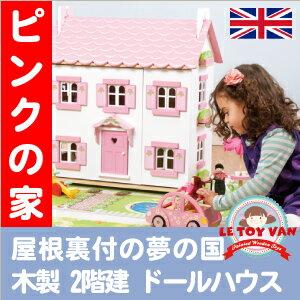 ドールハウス レトイバン ソフィーズハウス 【送料無料】【C1000】 木製 &ペイント 高品質 Le Toy Van レ・トイ・バン Sophie's House 二階建て 屋根裏付き