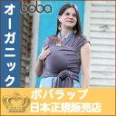 【送料無料☆】ボバラップ【オーガニック】 BOBAWRAP 抱っこ紐 抱っこひも 新生児 コンパクト カバー 春 だっこひも …