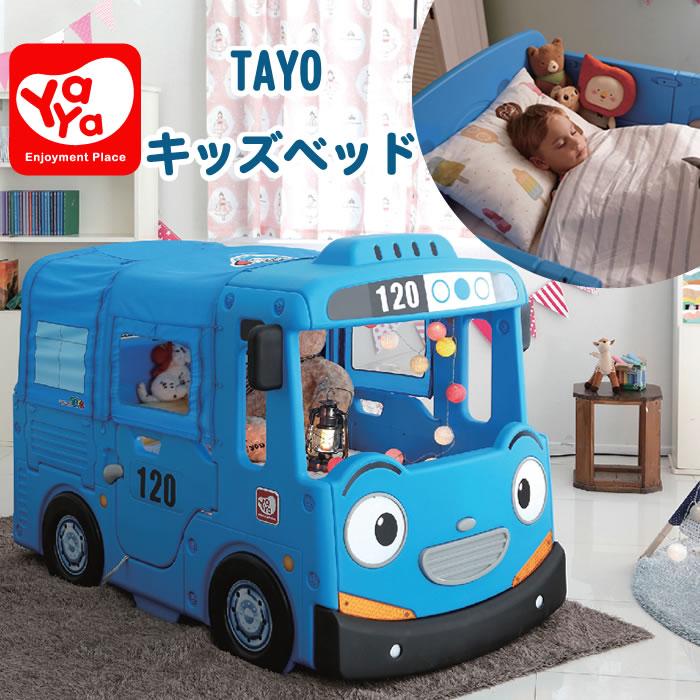 ベッド 子ども 子供 子どもベッド 子供用ベッド キッズ プレイルーム バス 車 YAYA ヤヤ おもちゃ 子供用 室内 屋内遊具 遊具 玩具 プレイハウス 誕生日プレゼント 2才 3才 4才 5才 6才 TAYO