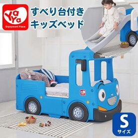 ベッド バスベッドSサイズ TAYO タヨ ブルー 青 子ども 子供 子どもベッド 子供用ベッド キッズ プレイルーム バス 車 YAYA ヤヤ おもちゃ 子供用 室内 屋内遊具 遊具 玩具 プレイハウス 誕生日プレゼント 2才 3才 4才 5才 6才 オーガニックコットン Sサイズ 160cm