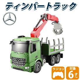 ラジコン ティンバートラック 木材運搬車 キャリアカー トラック トラクター トラクター ラジコンカー 車 働く車シリーズ RC はたらくくるま 工事車両 重機 E352003チェリーベル