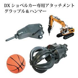 ラジコン ショベルカー DX専用 オプションパーツ ハンマー グラップル 追加アイテム オプション ラジコンカー 働く車シリーズ 車 RC パワーショベル ユンボ はたらくくるま