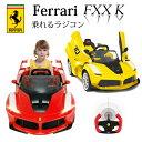 フェラーリ 乗れる ラジコン La Ferrari ラフェラーリ キッズライドオン 乗用玩具 電動自動車 男の子 女の子 電動乗用…