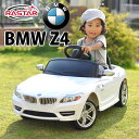乗用玩具 電動自動車 玩具 BMW Z4 キッズライドオン ビーエムダブリュー 男の子 女の子 乗り物 電動乗用自動車 ラジコ…