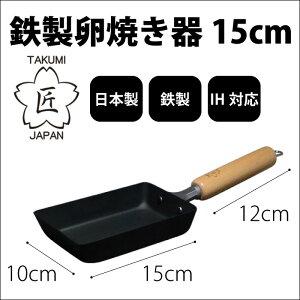 【鉄製】卵焼き器 高品質 日本製 マグマプレート 匠JAPAN 15cm IH対応 madeinjapan 鉄フライパン