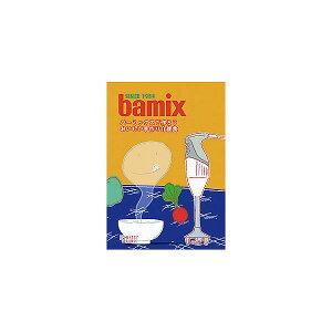 【bamix輸入総発売元公式ショップ】bamixバーミックスで作ろう、おいしい手作り介護食<レシピ総数は42点>