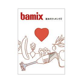 【bamix輸入総発売元公式ショップ】bamix基本のクッキング2 バーミックスの幅広い用途を紹介するレシピブック